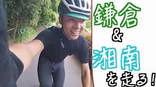 ロードバイクで行く、鎌倉&湘南の旅