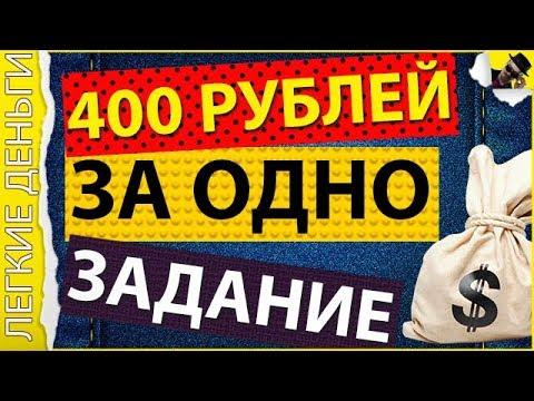 Заработать в интернете без вложений 500 рублей