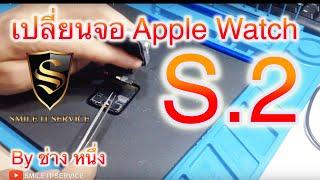 สอนเปลี่ยนจอยกหัว Apple Watch S2 By ช่างหนึ่ง Smile IT Service