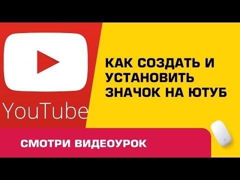 Как создать значок для видео на ютуб - Free PHP Video Script Demo