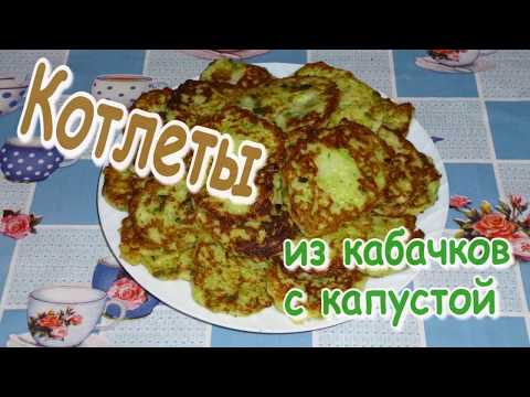 Котлеты из кабачков с капустой / Cutlets from zucchini and cabbage