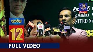 Siyatha News 12.00 PM | 09 - 12 - 2018