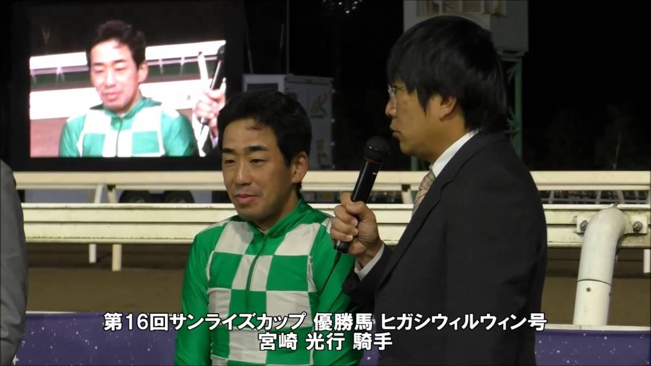 20161006サンライズカップ 宮崎光行騎手