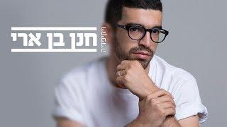 חנן בן ארי - ויקיפדיה (קליפ רשמי) Hanan Ben Ari