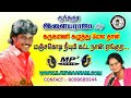 Karugamani mp3 Singer: Lakshmi by  anthakudi c.ilayaraja ilayagaanam album