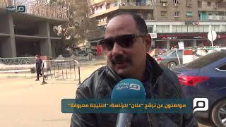 """مواطنون عن ترشح """"عنان"""" للرئاسة: """"النتيجة معروفة"""""""
