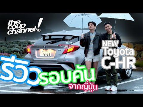The Coup Channel : รีวิวล้วงลึก Toyota C-HR 1.8 Hybrid จากญี่ปุ่น