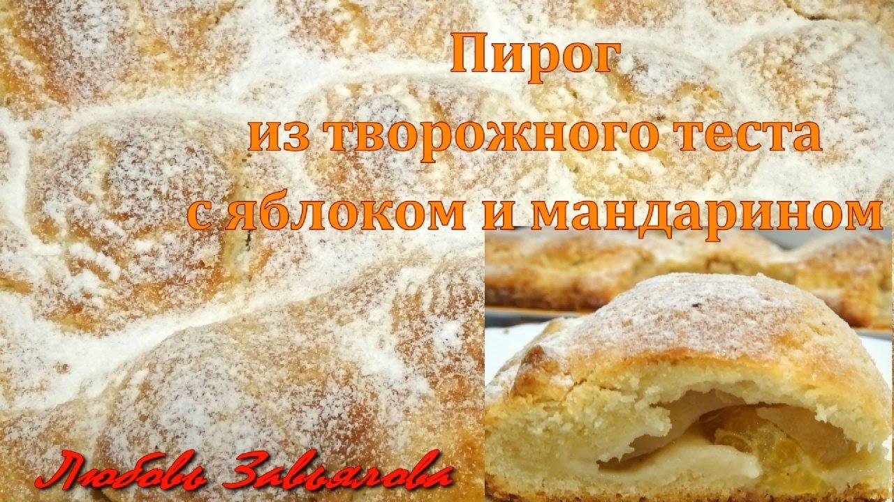 Рецепт творожного теста для пирога с яблоками рецепт с