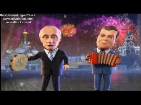 Новогодние частушки 2016 Путин и Медведев.