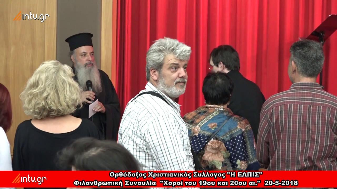 """Ορθόδοξος Χριστιανικός Σύλλογος """"Η ΕΛΠΙΣ"""" Φιλανθρωπική Συναυλία  """"Χοροί του 19ου και 20ου αι."""""""