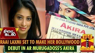 "Raai Laxmi Set To Make Her Bollywood Debut In A.R.Murugadoss's ""Akira"""
