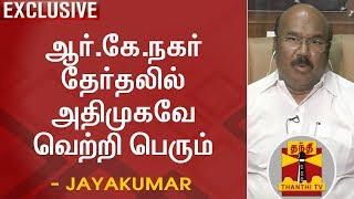 EXCLUSIVE | AIADMK will win RK Nagar Bypoll for Sure - Minister Jayakumar