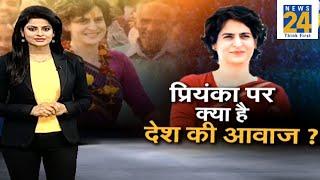 Priyanka Gandhi पर क्या है देश की आवाज ?