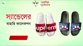 Exclusive Sandal Collection   Online Shopping Place in Bangladesh   Pannoseba