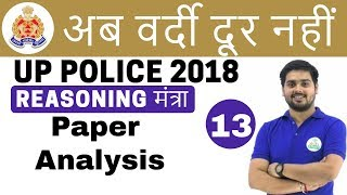 10 PM - UP Police Reasoning by Hitesh Sir | Paper Analysis | अब वर्दी दूर नहीं | Day #13