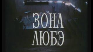 Николай Расторгуев - Зона ЛЮБЭ