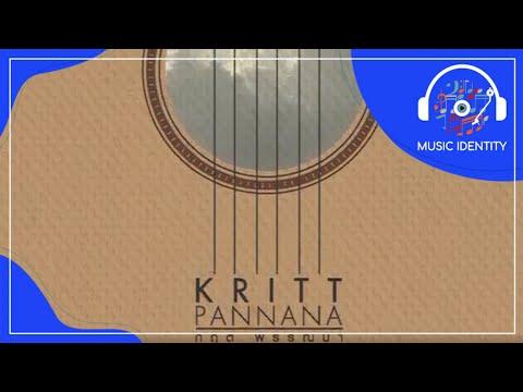 เปลี่ยน : Kritt Pannana Full Song