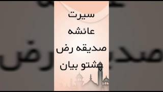 hazrat ayesha / the prophet on marriage/pashto bayan/ molana tariq sahab da hazrat ayesha ( RZ)