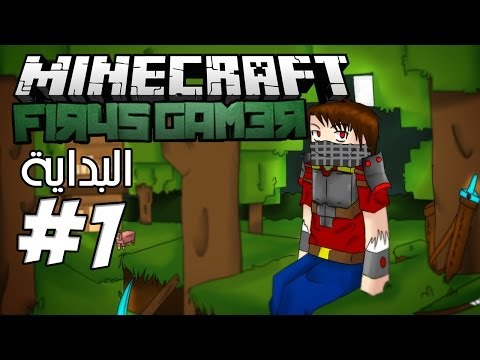 Minecraft : Fir4sGamer #1 ماين كرافت سنقل بلير #1