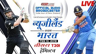 IND vs NZ 3rd T20 Cricket Match Hindi Commentary | SportsFlashes