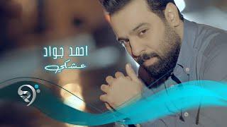 احمد جواد - عشكي / Offical Video