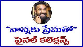 Nannaku Prematho Movie Final Boxoffice Collections - Junior NTR , Rakul Preet Singh