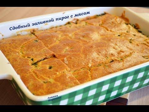 🍒Сдобный заливной пирог с мясом ,вкусное тесто на сметане.