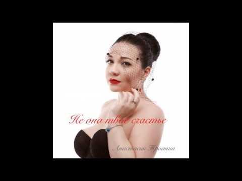 Анастасия Трианна - Не она твоё счастье