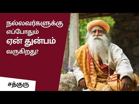 நல்லவர்களுக்கு எப்போதும் ஏன் துன்பம் வருகிறது? Why Good People Always Suffer?-sadhguru Tamil Video video