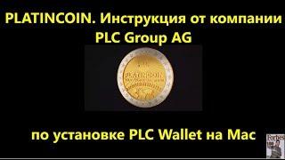PLATINCOIN. Инструкция от компании PLC Group AG  по установке PLC Wallet на Mac