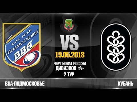 ВВА-Подмосковье - Кубань 2018. Обзор