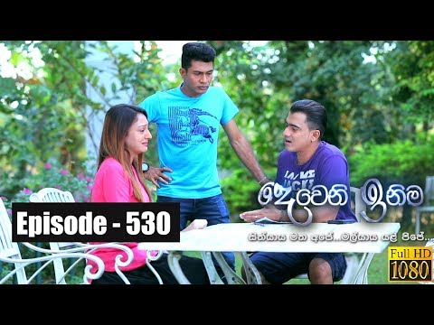 Deweni Inima | Episode 530 18th February 2019