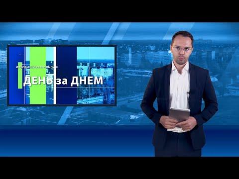 Десна-ТВ: День за днем от 07.11.2019