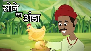 Sone ka Anda and more | Hindi Stories and Songs for Kids | Hindi Kahaniya for Kids