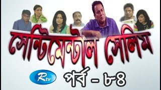 Sentimental Selim | Ep-84 | Bangla Serial Drama | Rtv