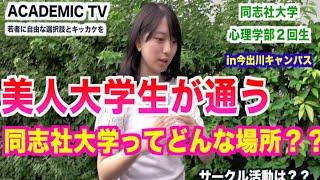 【同志社大学】 美人大学生にインタビュー!!