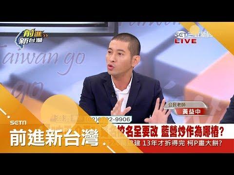 台灣-前進新台灣-20171207 促轉條例通過去「中正」 轉型正義遭藍營扭曲 黃益中老師酸:「因為你們怕嘛!」