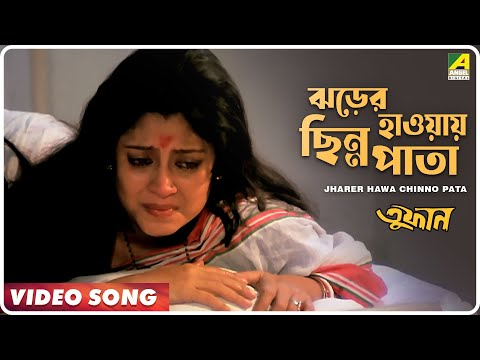 Bengali Film Song Jharer Hawa Chino Pataya... From The Movie Tufan video