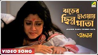 Jharer Hawa Chinno Pata | Toofan | Bengali Movie Song | Lata Mangeshkar