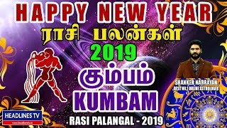 2019 New Year Rasi Palan Kumbam | புத்தாண்டு ராசி பலன்கள் 2019 கும்பம் ராசி | 2019 Rasi Palan