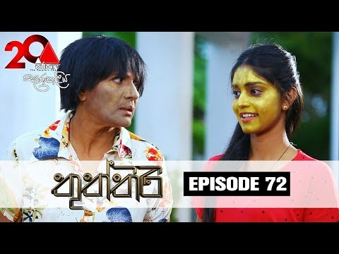 Thuththiri | Episode 72 | Sirasa TV 21st September 2018 [HD]