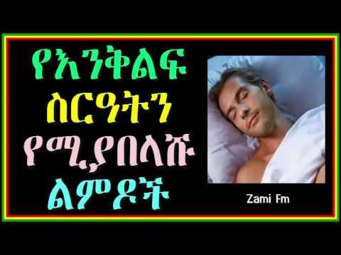 Bad Habit Distorting Sleeping Pattern