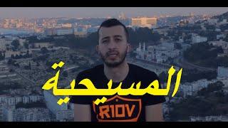 Le christianisme EN Algérie , المسيحية في الجزائر