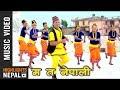 Ma Ta Nepali - New Nepali Lok Pop Song 2017/2074 | Aashish Thapa MP3