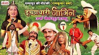 1 Bhojpuri Nautanki Nach Programme