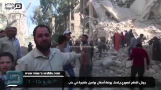مصر العربية |  جيش النظام السوري يقصف روضة أطفال ببراميل متفجرة في حلب