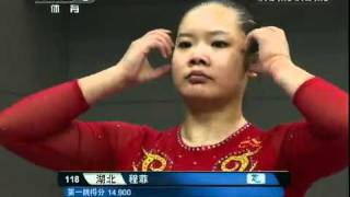 Cheng Fei VT EF 2011 Chinese Nationals