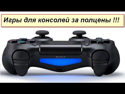 Как покупать и экономить игры для Playstation4 PS4 за половину стоимости совершенно официально !