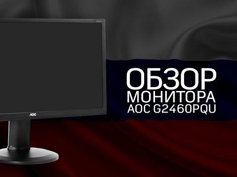 AOC G2460PQU  NaVi