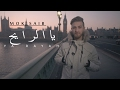 Mok Saib Ya Rayah يا الرايح Clip Officiel 2017 mp3